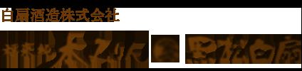 酒蔵が教える!酒・みりん・粕・麹のレシピやお役立ち情報サイト | 白扇酒造