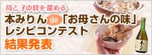 本みりんde「お母さんの味」レシピコンテスト結果発表