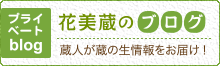 蔵人が蔵の生情報をお届け!花美蔵のブログ