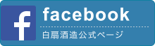 白扇酒造公式facebook