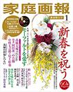 家庭画報 新春特大号(世界文化社)