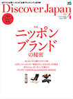 Discover Japan 4月号(エイ出版社)