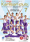 Kanisan club 7月号(中広)
