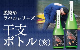 藍染めラベルシリーズ 干支ボトル(亥)
